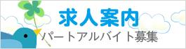 横浜の年金相談室の求人案内